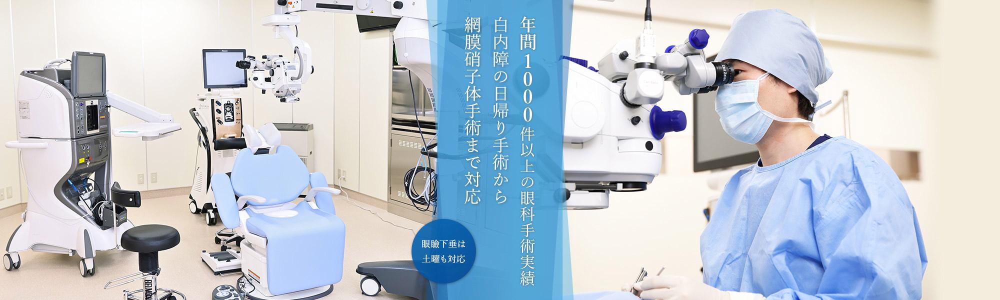 年間800件以上の眼科手術実績白内障の日帰り手術から網膜硝子体手術まで対応